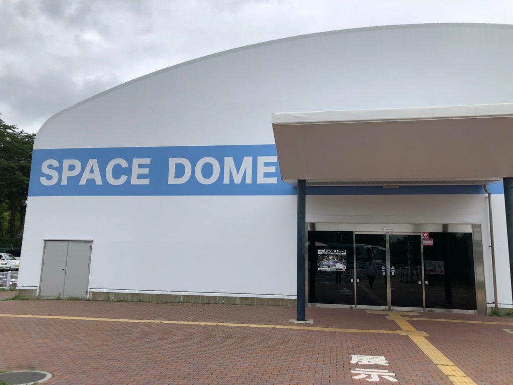 スペースドーム