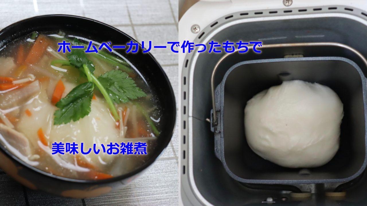 餅 つき ホームベーカリー 炊飯器とホームベーカリーで餅つき by