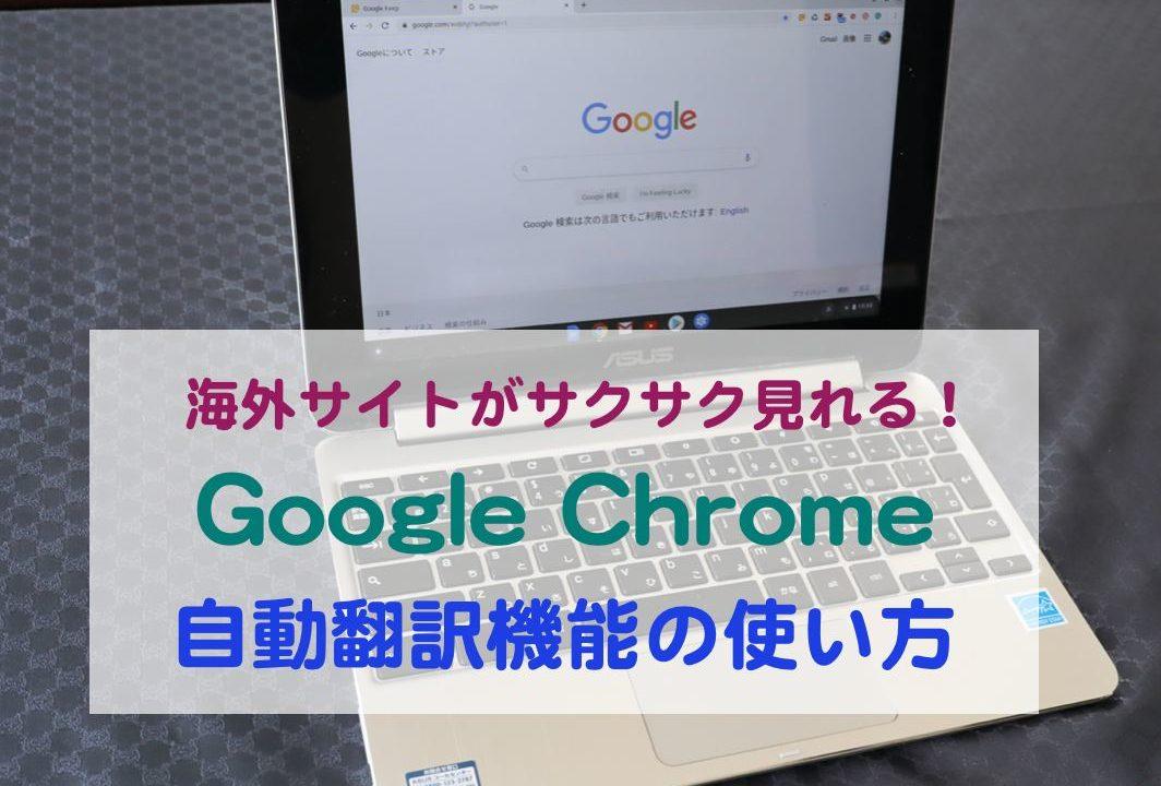翻訳 chrome 自動