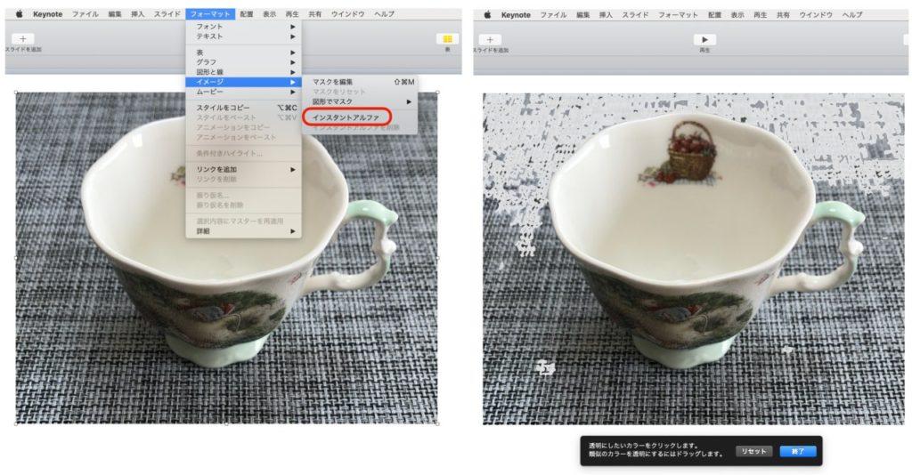 MacのKeynoteで背景透明化