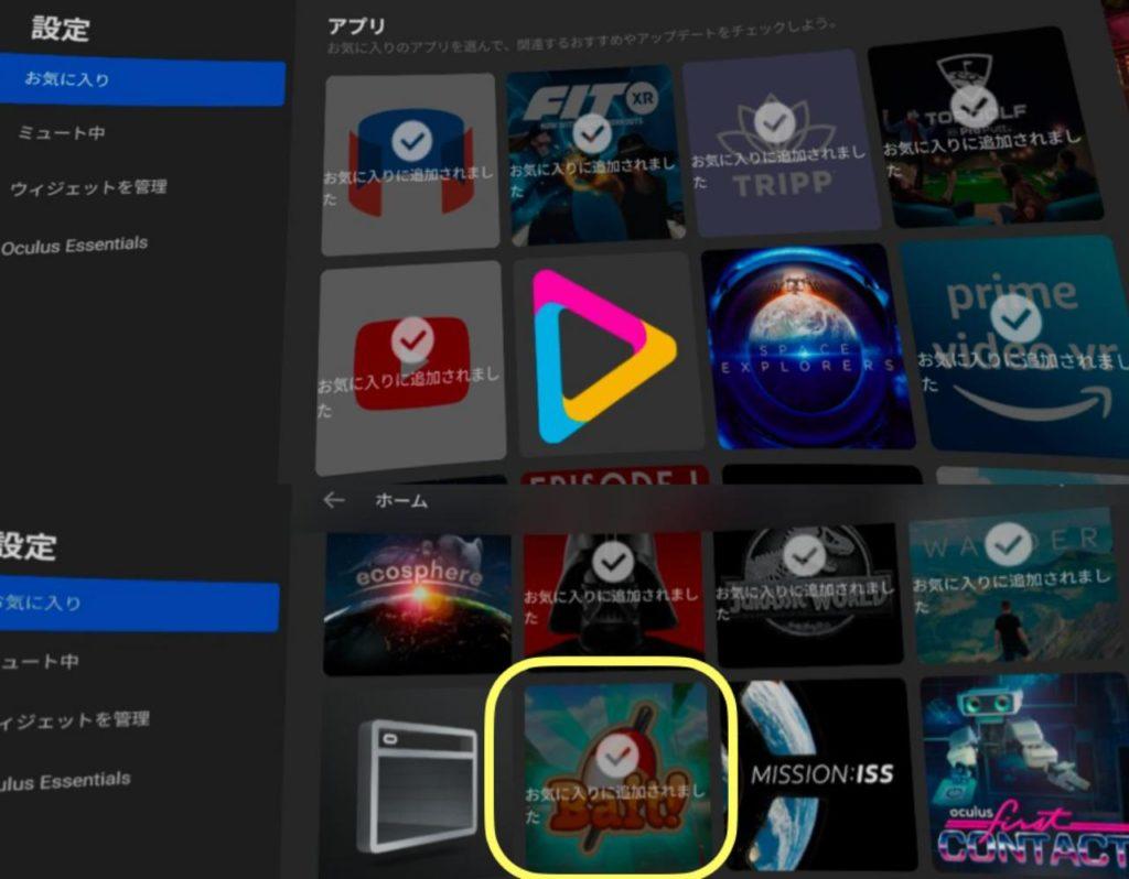 Oculus Quest/Quest2でお気に入り動画やアプリの保存方法