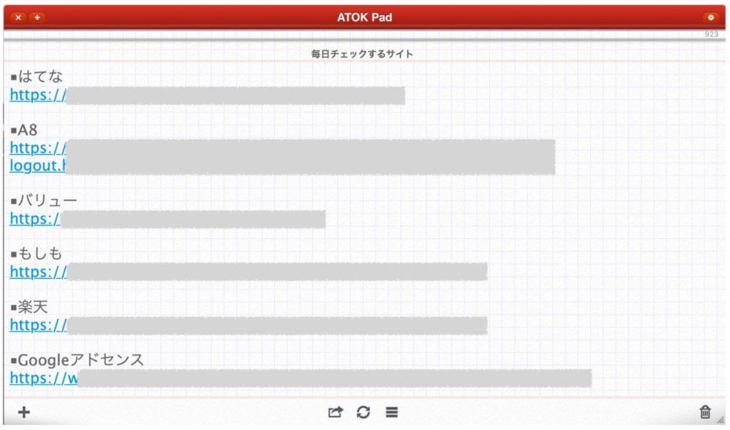ATOK Padのおすすめの使い方