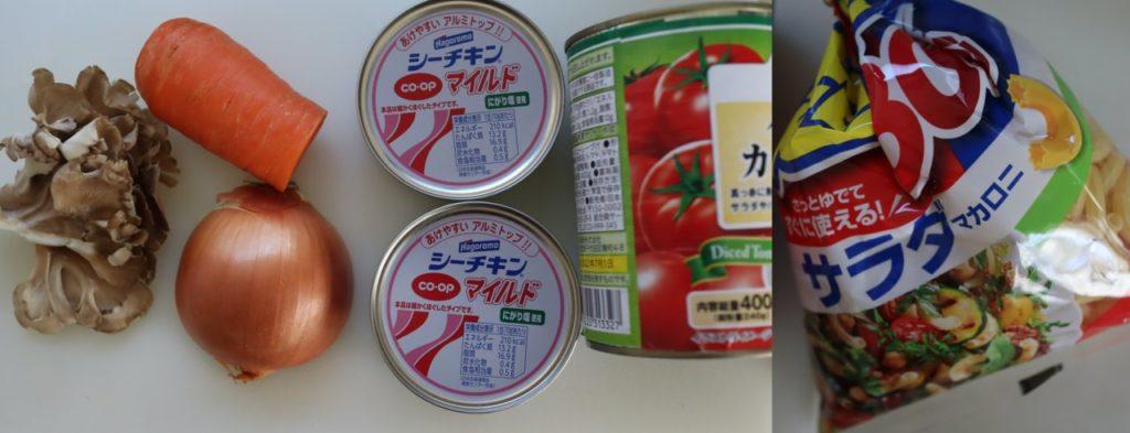 ホットクックで作る幼児食:ツナとトマトのマカロニの材料