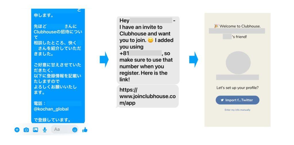 Clubhouse初心者が登録したあと招待されるにはどうすればいいのか?