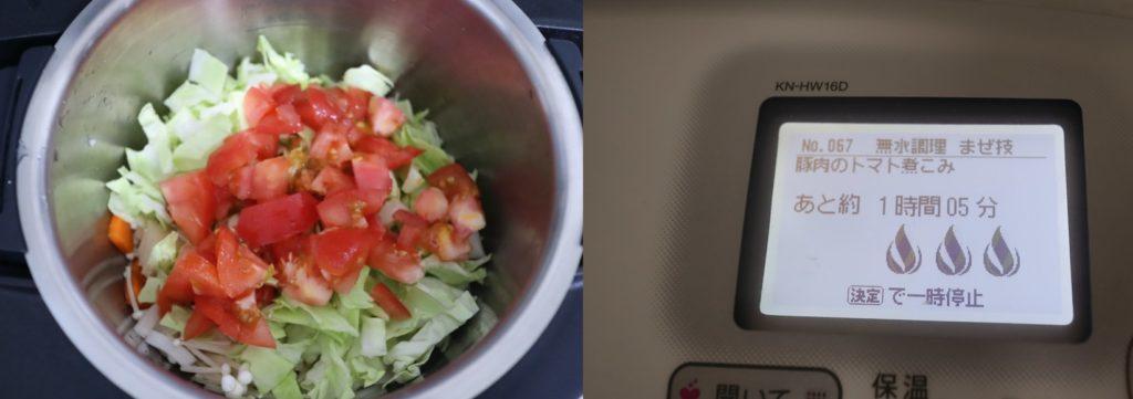 ホットクックで幼児食:野菜と鶏もも肉の柔らか煮のレシピ