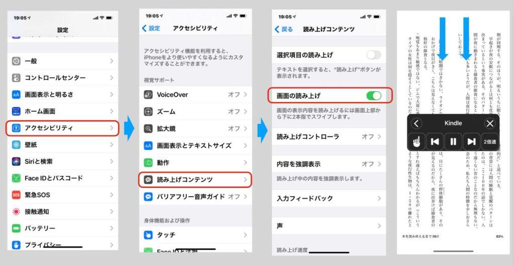 2本指スワイプによるiPhoneの読み上げ機能の立ち上げ方